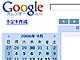 日本語化されたGoogleカレンダーを使ってみました