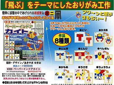 簡単 折り紙:トーヨー 折り紙-itmedia.co.jp