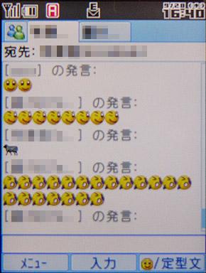 yy_wlm_chat04.jpg