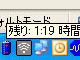 3分LifeHacking:ノートPCのバッテリ切れをできるだけ遅らす