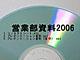 CD�^DVD�̓��e�����₭���X�g�����ă��x���Ɉ���