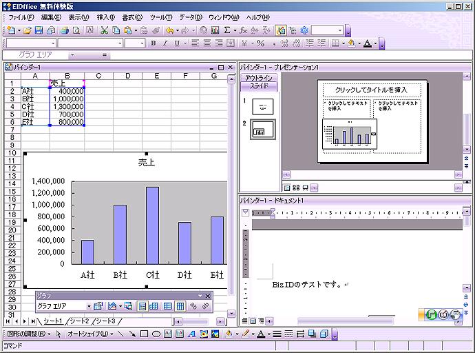 またもや中国製の「MS Officeそっくり」+αのオフィスソフト