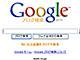 Googleのブログ検索が日本語インタフェースに、国内の対象ブログも増強