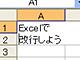 Excelやメッセンジャーで改行する