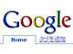 Googleパーソナライズドページにタブ機能
