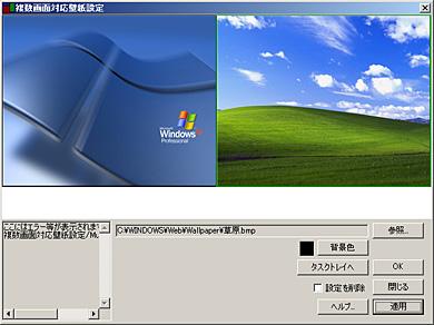【Windows10】たった2分!マルチディスプレイ ...