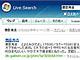マイクロソフト、「Live Search」に新機能「関連検索」を追加