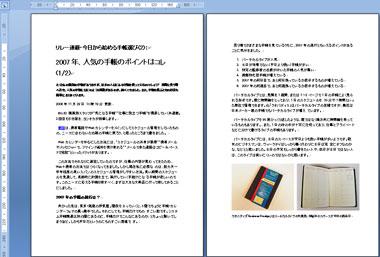 ks_word20071.jpg