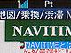 「NAVITIME」がウィルコム端末に対応、W-ZERO3では高速スクロールも