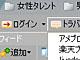 """Lunascape4.0.3 �����ŁA�u���E�U����u���O�Ƀ��O�C���""""\��"""