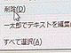 """2007年版ATOKと一太郎、5つの""""エラいところ"""""""