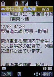 東海道 線 遅延 情報