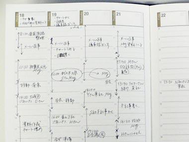 リレー連載・今日から始める ... : 週間カレンダー テンプレート : カレンダー