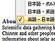 オンラインの翻訳サービスではできないことをソフトで解決