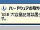 USBストレージをキー操作で取り外す