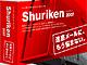 誤送信を防止に役立つ機能を搭載した「Shuriken 2007」