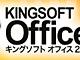 「MS Officeそっくり」あの中国製オフィスソフトが正式版に
