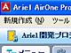 アリエルのスケジューラがGoogleデスクトップで検索可能に