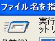 「ファイル名を指定して実行」の便利な使い方(その1)