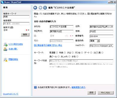yy_skype02.jpg