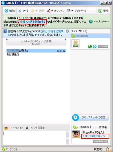 yy_skype03.jpg