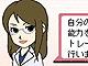 """仕事耕具:ニンテンドーDSで""""魅力向上""""——コクヨがEQ訓練ソフト発売"""
