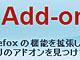 """""""初心者必須""""のブラウザ拡張機能を探す便利なサイト"""