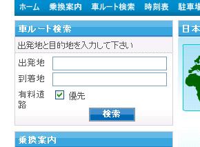 経路 検索 車 自動車ルート検索 - NAVITIME