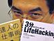 """3分LifeHackingの「kizuki」って誰だ? 山口真弘さんの""""ライフハック""""仕事術"""
