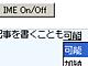 海外のPCでも日本語を入力する