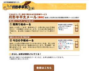 yy_tenki01.jpg