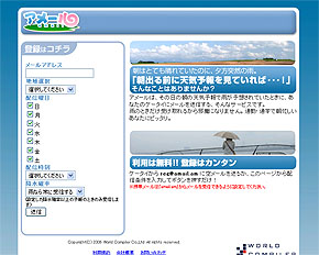 yy_tenki02.jpg