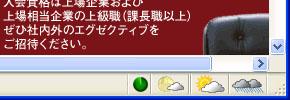 yy_tenki06.jpg