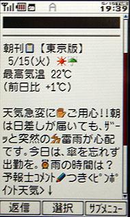 yy_yy_tenki11.jpg