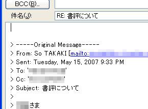 送ったはずなのに届いていない!? メールをそのまま再送する方法 ...