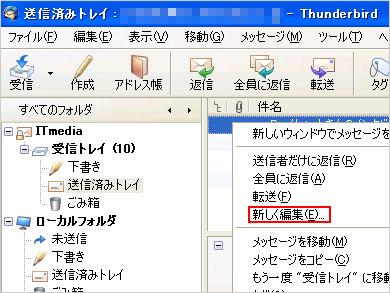 メール 転送 サンダーバード 【便利機能】Thunderbird(サンダーバード)の受信メールを転送する方法(図解あり)
