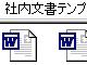 Word文書を効率的に開く5つのワザ