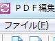�h���b�O���h���b�v�Ńy�[�W�ҏW�ł���u�����Ȃ�PDF Professional 3�v