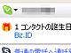 さりげなく誕生日を知らせる方法【Skype編】