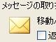 第2回「HTMLメールはなぜダメなのか」
