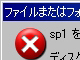 ファイルのロックを強制的に解除する