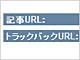 """メモ帳からコミュニケーションツールに移行する3つの""""ブログ会話術"""""""