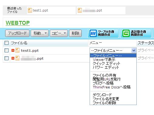 インストールなしでpowerpointを編集するサービスを試す itmedia