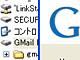 """""""非公式""""Gmailアドオントップ10"""