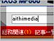 IEで日本語が入力できなくなったら試したい5つの方法