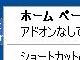 """""""素""""のWebブラウザを起動する方法"""