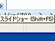ブラウザやOfficeソフトを[F5]で便利に使う