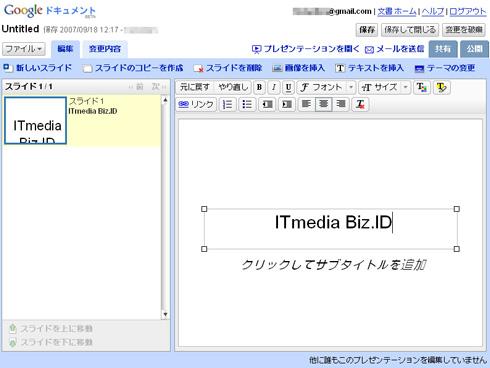 googleドキュメントにプレゼンテーション機能追加 itmedia