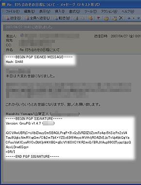第18回「PGP? S/MIME? 電子署名の違いを学ぶ」 - ITmedia