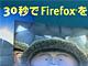 「Firefoxを使いたくなるビデオ」募集——応募作品にCC適用、「eyeVio」で公開